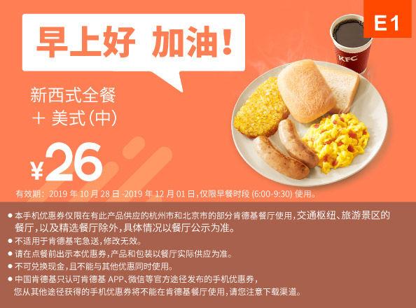 E1 早餐 新西式全餐+美式(中) 2019年11月凭肯德基早餐优惠券26元