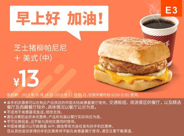 E3 早餐 芝士猪柳帕尼尼+美式现磨咖啡(中) 2019年11月凭肯德基早餐优惠券13元
