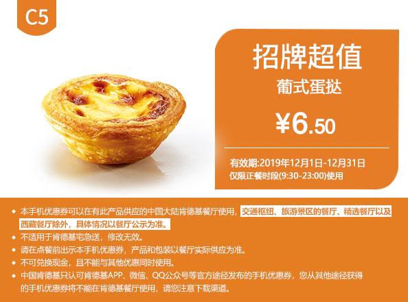 C5 葡式蛋挞1个 2019年12月凭肯德基优惠券6.5元