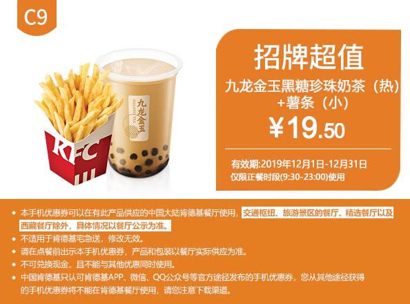 C9 九龙金玉黑糖珍珠奶茶(热)+薯条(小) 2019年12月凭肯德基优惠券19.5元