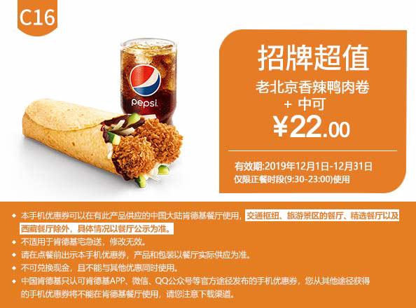 C16 老北京香辣鸭肉卷+百事可乐(中) 2019年12月凭肯德基优惠券22元