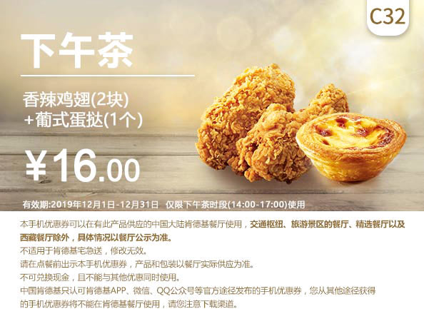 C32 下午茶 香辣鸡翅2块+葡式蛋挞1个 2019年12月凭肯德基优惠券16元