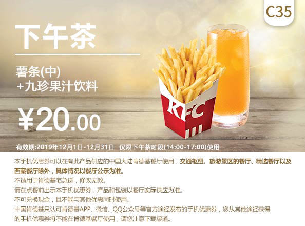 C35 下午茶 薯条(中)+九珍果汁饮料 2019年12月凭肯德基优惠券20元