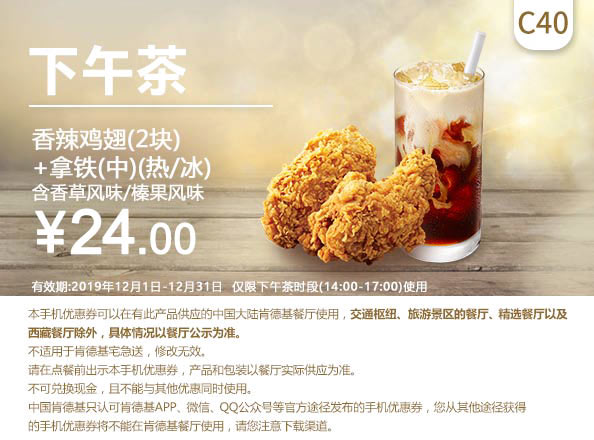 C40 下午茶 香辣鸡翅2块+拿铁(中)/(热/冰)含香草风味/榛果风味 2019年12月凭肯德基优惠券24元