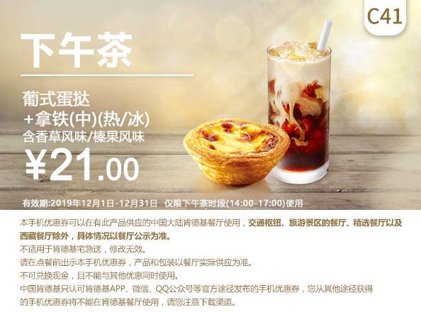 C41 下午茶 葡式蛋挞+拿铁(中)/(热/冰)含香草风味/榛果风味 2019年12月凭肯德基优惠券21元