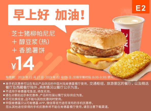E2 早餐 芝士猪柳帕尼尼+醇豆浆(热)+香脆薯饼 2020年1月2月凭肯德基早餐优惠券16元