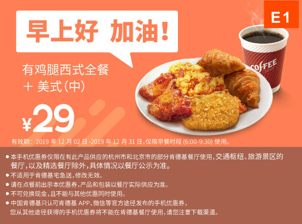 E1 早餐 有鸡腿西式全餐+美式现磨咖啡(中) 2019年12月凭肯德基早餐优惠券29元
