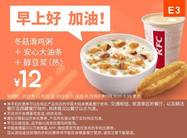 E3 早餐 冬菇滑鸡粥+安心大油条+醇豆浆(热) 2019年12月凭肯德基早餐优惠券12元