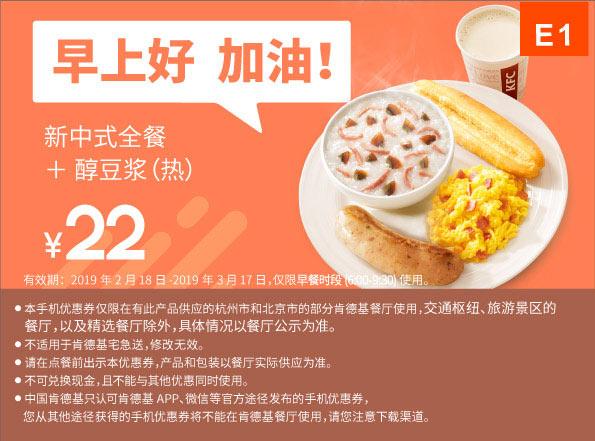 E1 早餐 新中式全餐+醇豆浆(热) 2019年2月3月凭肯德基早餐优惠券22元