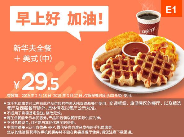 E1 早餐 新华夫全餐+美式(中) 2019年2月3月凭肯德基早餐优惠券29.5元