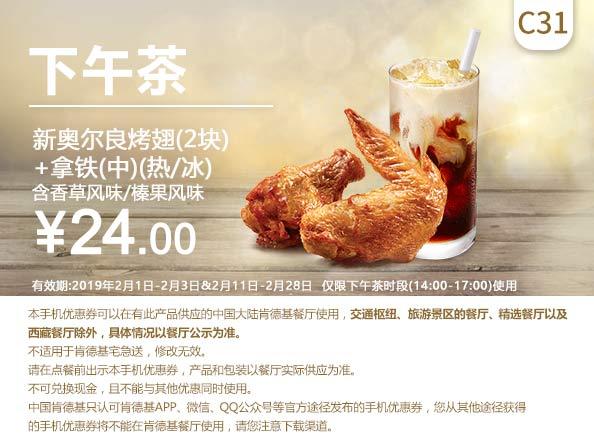 C31 下午茶 新奥尔良烤翅2块+拿铁(中)/(热/冰)含香草/榛果风味 2019年2月凭肯德基优惠券24元