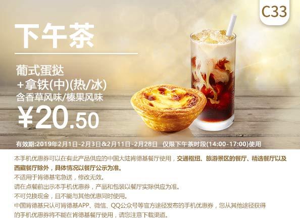 C33 下午茶 葡式蛋挞+拿铁(中)/(热/冰)含香草/榛果风味 2019年2月凭肯德基优惠券20.5元