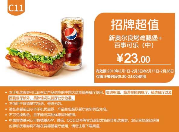 C11 新奥尔良烤鸡腿堡+百事可乐(中) 2019年2月凭肯德基优惠券23元