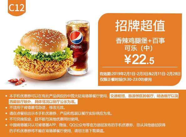 C12 香辣鸡腿堡+百事可乐(中) 2019年2月凭肯德基优惠券22.5元
