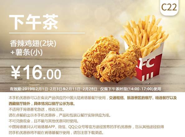 C22 下午茶 香辣鸡翅2块+薯条(小) 2019年2月凭肯德基优惠券16元