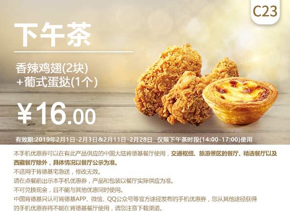 C23 下午茶 香辣鸡翅2块+葡式蛋挞1个 2019年2月凭肯德基优惠券16元