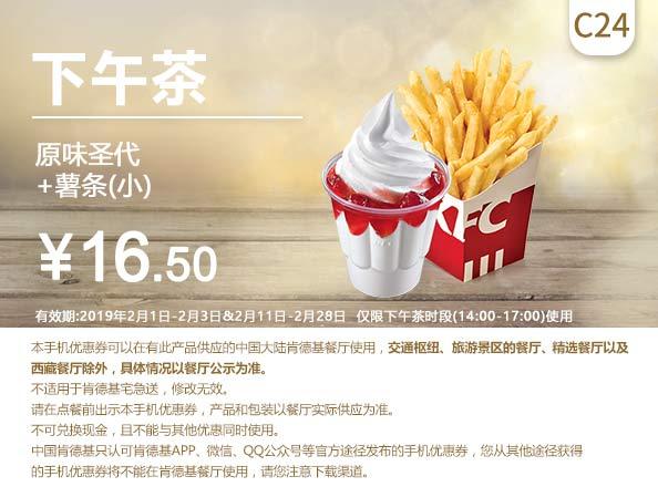 C24 下午茶 原味圣代+薯条(小) 2019年2月凭肯德基优惠券16.5元