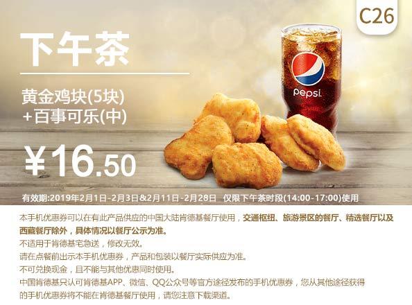 C26 下午茶 黄金鸡块5块+百事可乐(中) 2019年2月凭肯德基优惠券16.5元