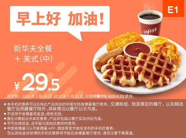 E1 早餐 新华夫全餐+美式(中) 2019年3月凭肯德基早餐优惠券29.5元