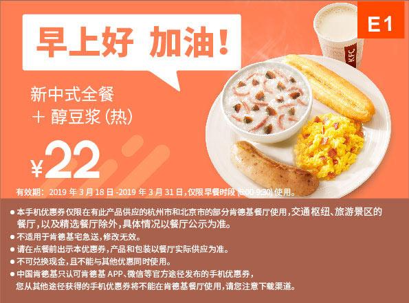 E1 早餐 新中式全餐+醇豆浆(热) 2019年3月凭肯德基早餐优惠券22元