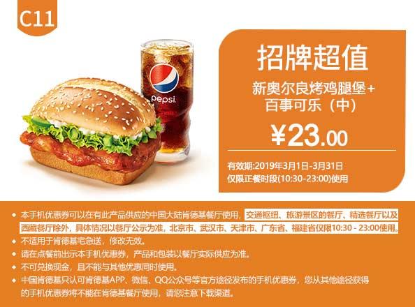 C11 新奥尔良烤鸡腿堡+百事可乐(中) 2019年3月凭肯德基优惠券23元