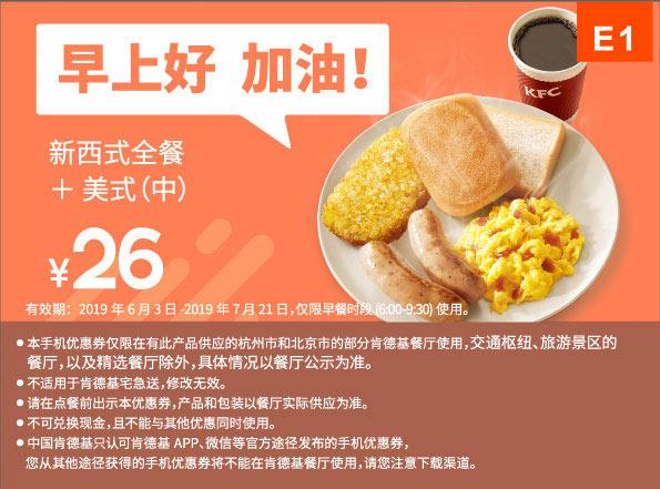 E1 早餐 新西式全餐+美式(中) 2019年6月7月凭肯德基优惠券26元