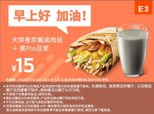 E3 早餐 大饼卷京酱卤肉丝+黑Pro豆浆 2019年6月7月凭肯德基优惠券15元
