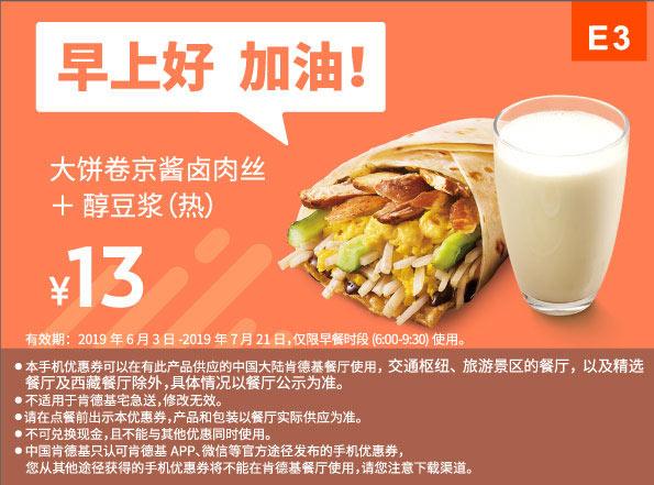 E3 早餐 大饼卷京酱卤肉丝+醇豆浆(热) 2019年6月7月凭肯德基优惠券13元