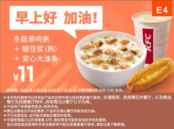 E4 早餐 冬菇滑鸡粥+醇豆浆(热)+安心大油条 2019年6月7月凭肯德基优惠券11元