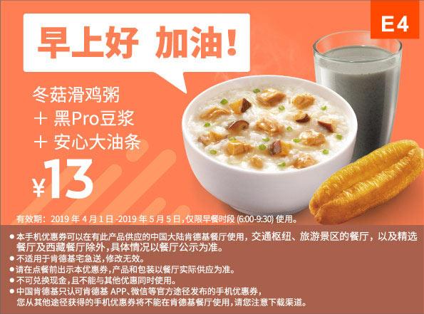 E4 早餐 冬菇滑鸡粥+黑Pro豆浆+安心大油条 2019年6月7月凭肯德基优惠券13元