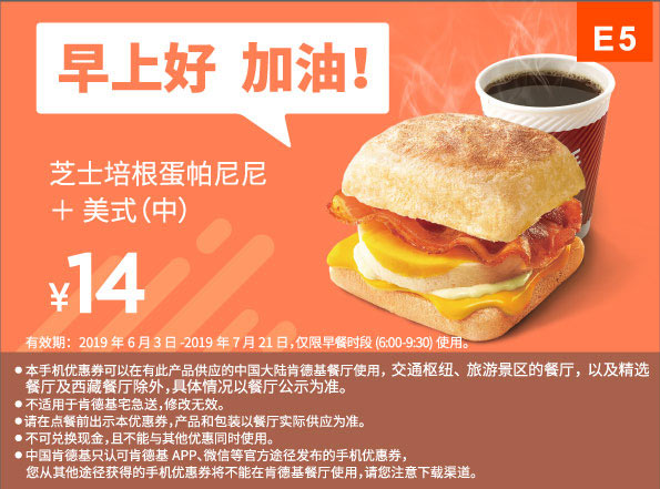E5 早餐 芝士培根蛋帕尼尼+美式(中) 2019年6月7月凭肯德基优惠券14元