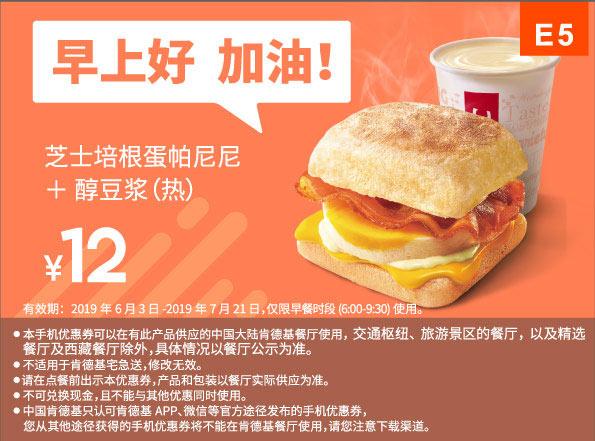 E5 早餐 芝士培根蛋帕尼尼+醇豆浆(热) 2019年6月7月凭肯德基优惠券12元