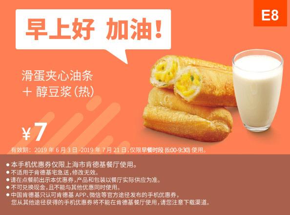 E8 上海早餐 滑蛋夹心油条+醇豆浆(热) 2019年6月7月凭肯德基优惠券7元