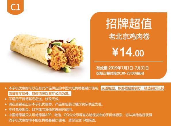 C1 老北京鸡肉卷 2019年7月凭肯德基优惠券14元