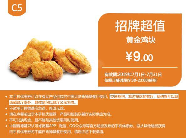 C5 黄金鸡块 2019年7月凭肯德基优惠券9元