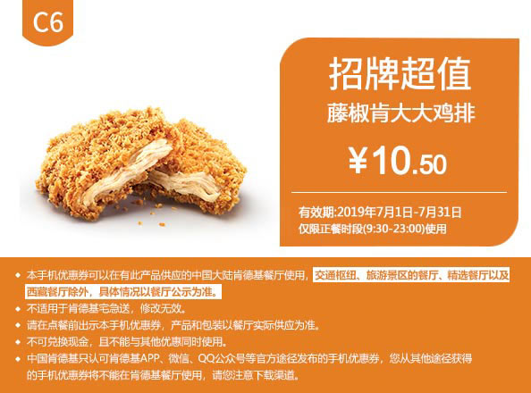 C6 藤椒肯大大鸡排 2019年7月凭肯德基优惠券10.5元