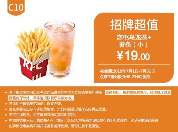 C10 恋桃乌龙茶+薯条(小) 2019年7月凭肯德基优惠券19元