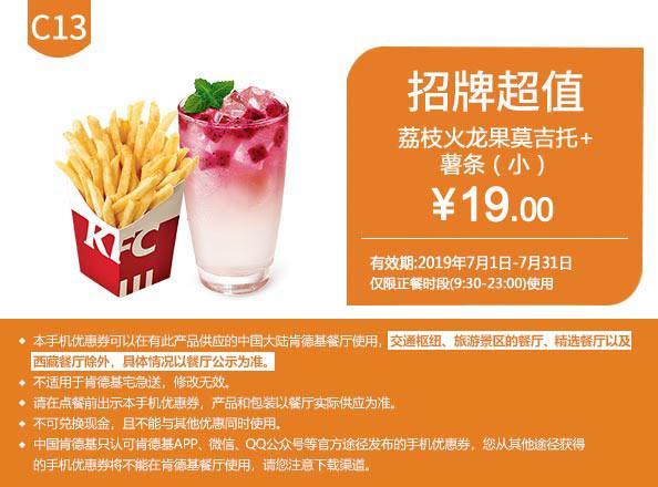 C13 荔枝火龙果莫吉托+薯条(小) 2019年7月凭肯德基优惠券19元