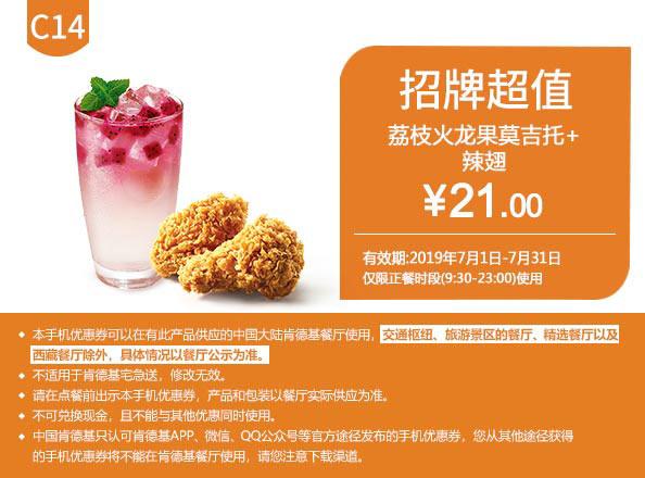 C14 荔枝火龙果莫吉托+香辣鸡块 2019年7月凭肯德基优惠券21元