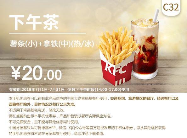 C32 下午茶 薯条(小)+拿铁(中)(热/冰) 2019年7月凭肯德基优惠券20元