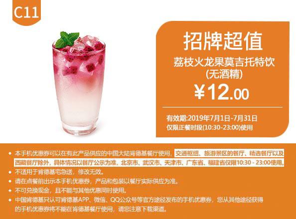 C11 1杯荔技火龙果莫吉托特饮(无酒精) 2019年7月凭肯德基优惠券12元