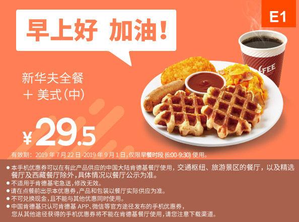 E1 早餐 新华夫全餐+美式现磨咖啡(中) 2019年7月8月9月凭肯德基优惠券29.5元