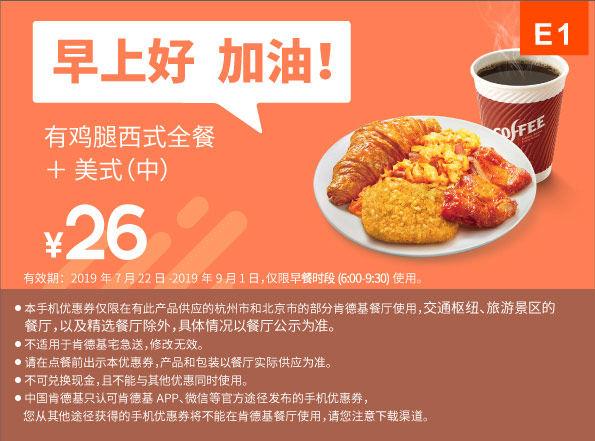 E1 早餐 有鸡腿西式全餐+美式现磨咖啡(中) 2019年7月8月9月凭肯德基优惠券26元