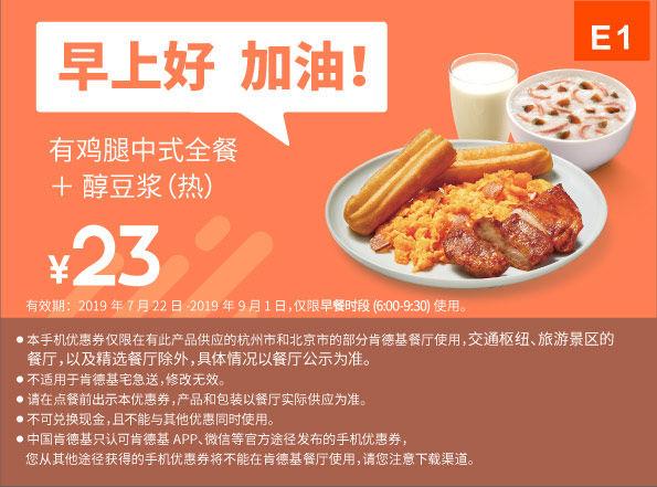E1 早餐 有鸡腿中式全餐+醇豆浆(热) 2019年7月8月9月凭肯德基优惠券23元