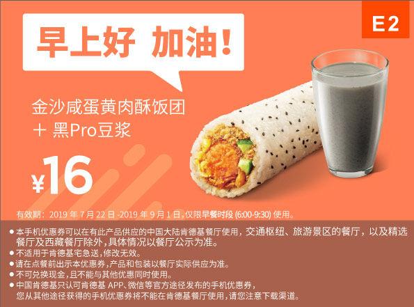 E2 早餐 金沙咸蛋黄肉酥饭团+黑Pro豆浆 2019年7月8月9月凭肯德基优惠券16元