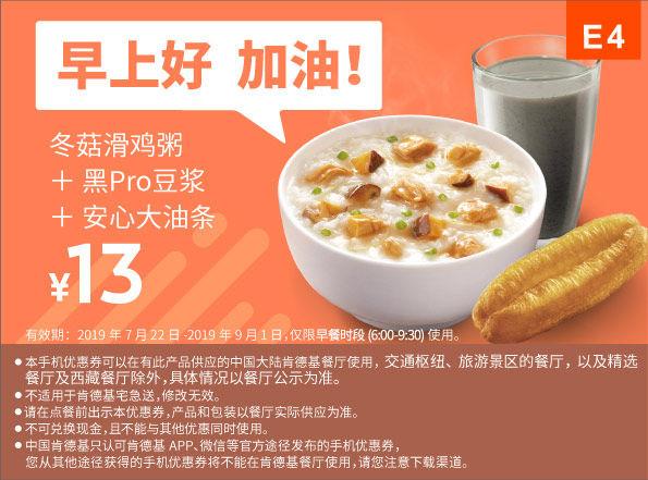 E4 早餐 冬菇滑鸡粥+黑Pro豆浆+安心大油条 2019年7月8月9月凭肯德基优惠券13元