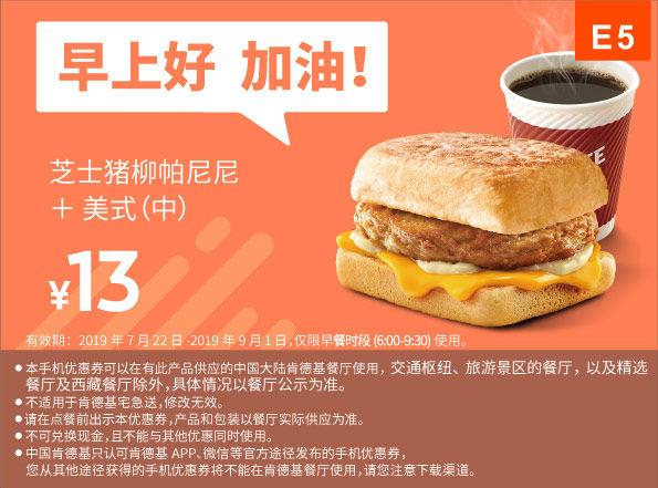 E5 早餐 芝士猪柳帕尼尼+美式现磨咖啡(中) 2019年7月8月9月凭肯德基优惠券13元