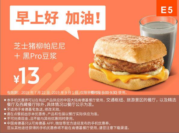 E5 早餐 芝士猪柳帕尼尼+黑Pro豆浆 2019年7月8月9月凭肯德基优惠券13元