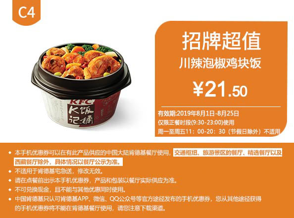 C4 川辣泡椒鸡块饭 2019年8月凭肯德基优惠券21.5元