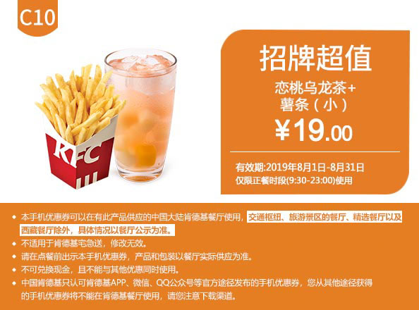 C10 恋桃乌龙茶+薯条(小) 2019年8月凭肯德基优惠券19元